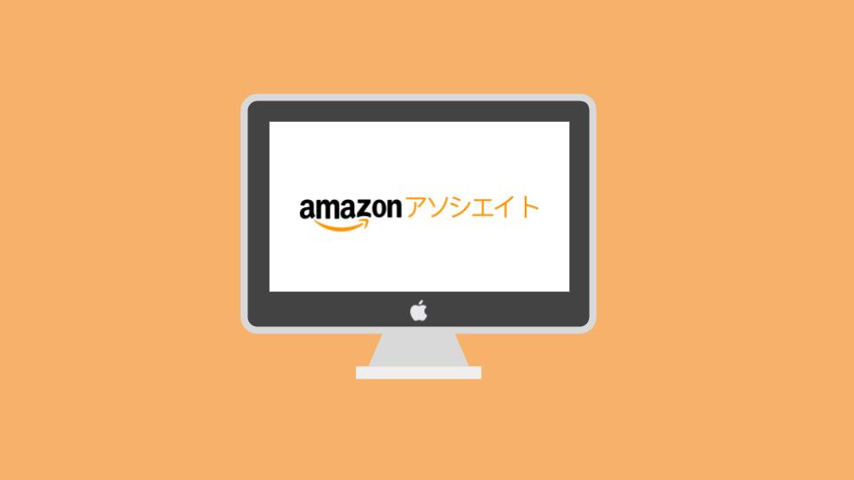 Amazonのアフィリエイト・商品検索設定方法   ポチップ